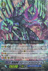 Blue Storm Supreme Dragon, Glory Maelstrom SP BT09/S02