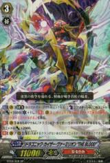 "Dragonic Kaiser Vermillion ""THE BLOOD"" SP BT09/S08"