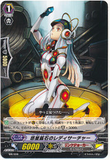 Planetary Mineral Lady Searcher MB/028