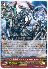 Genesis Dragon, Judgment Messiah  G-TD05/001