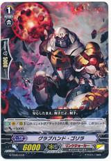 Grab Hand Gorilla  G-TD05/012