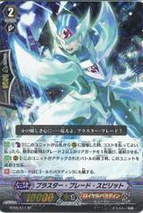 Blaster Blade Spirit SP BT09/S11