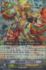 Goddess of the Sun, Amaterasu RRR BT09/003