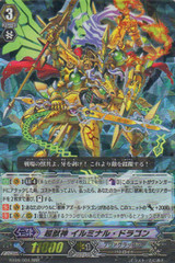 Ultimate Beast Deity, Iluminal Dragon RRR BT09/004