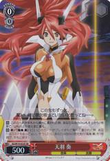 Kanade Amou SG/W19-053S SR