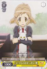 Hibiki, Normal World SG/W19-013