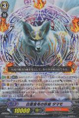 White Face Golden Fur, Tamamo RR BT09/010