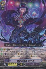 Nightmare Summoner, Raqiel RR BT09/018