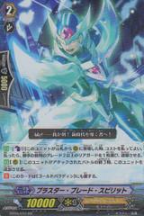 Blaster Blade Spirit RR BT09/019