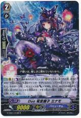 Duo Dragon Palace Dianthus, Minamo R Foil version Black G-CB01/016