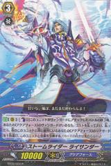 Storm Rider, Lysander R BT09/024