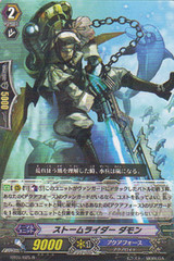 Storm Rider, Damon R BT09/025