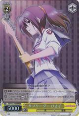 Hisako, Sub-Leader AB/W31-109R RRR