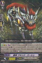 Beast Deity, Blank Marsh R BT09/034