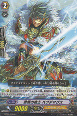 Knight of Passion, Bagdemagus R BT09/036