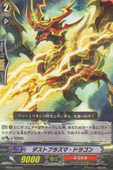 Dusty Plasma Dragon R BT09/039