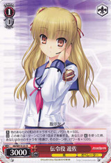 Yusa, Messenger AB/WE14-23