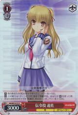Yusa, Messenger AB/WE14-23 Foil