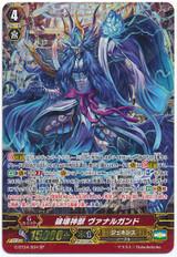 Mythical Destroyer Beast, Vanargandr SP G-BT04/S04