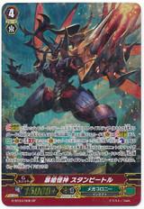 Raging Spear Mutant Deity, Stun Beetle SP G-BT04/S06