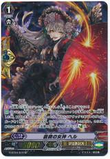 Goddess of Decline, Hel SP G-BT04/S10