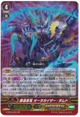 Supremacy Black Dragon, Aurageyser Doomed GR G-BT04/001