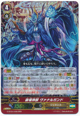 Mythical Destroyer Beast, Vanargandr RRR G-BT04/006