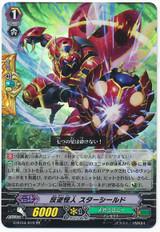Rebellion Mutant, Star Shield RR G-BT04/019