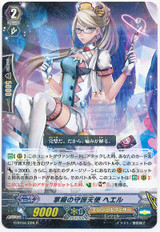 Seizing Celestial, Hael R G-BT04/026