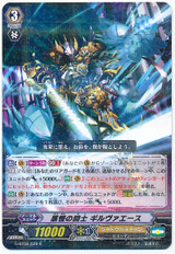 Knight of Inflation, Gilvers R G-BT04/029