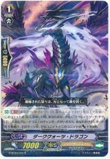Dark Quartz Dragon R G-BT04/031