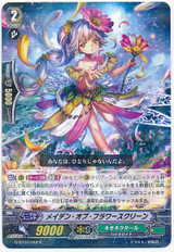 Maiden of Flower Screen R G-BT04/042
