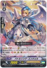 Battle Song Angel C G-BT04/047
