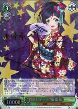 """""""Summer Festival Date"""" Nozomi Toujou LL/W36-003SP SP"""
