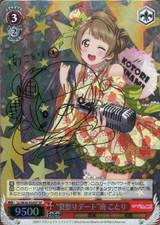 """Summer Festival Date"" Kotori Minami LL/W36-034SP SP"