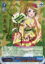 """Summer Festival Date"" Hanayo Koizumi LL/W36-069SP SP"