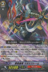 Covert Demonic Dragon, Magatsu Storm SP BT09/S01