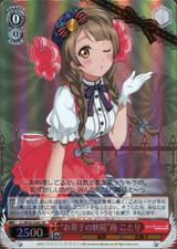 """""""Sweets Fairy"""" Kotori Minami LL/W36-038S SR"""