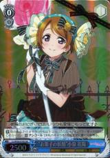 """Sweets Fairy"" Hanayo Koizumi LL/W36-070S SR"
