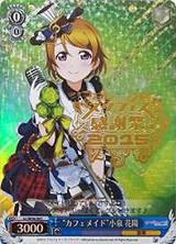 """Cafe Maid"" Hanayo Koizumi LL/W36-S07"