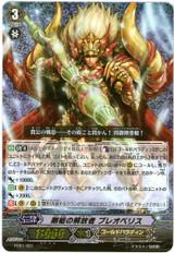 Steel Spear Liberator, Bleoberis RRR FC01/001