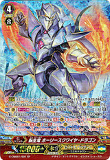 Reincarnation Dragon, Holy Squire Dragon SP G-CMB01/S01