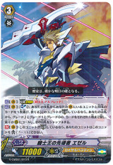 King of Knights' Vanguard, Ezzell R G-CMB01/013