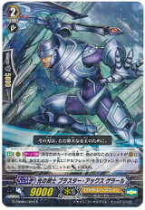 Swordsman of Light, Blaster Axe Guerard R G-CMB01/015