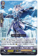 Flowing Jewel Knight, Altgallo C G-CMB01/029
