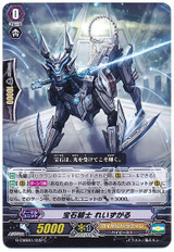 Jewel Knight, Raisegal C G-CMB01/032