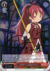 Kyoko, Suspicion Towards the World MM/W35-061SP SP