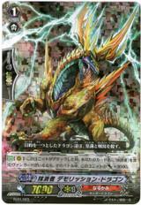 Eradicator, Demolition Dragon RRR FC01/023