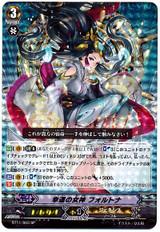 Goddess of Good Luck, Fortuna SP BT11/S03