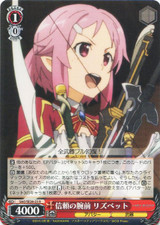 Lisbeth, Trustworthy Skills SAO/SE26-23